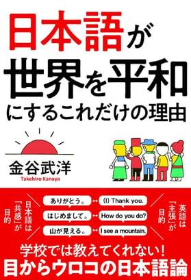 日本語が世界を平和-1