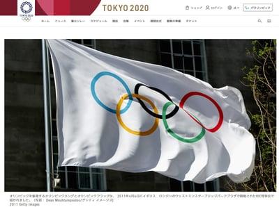 東京五輪組織委員会公式サイト_202006-1