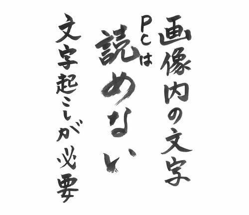 画像内の文字