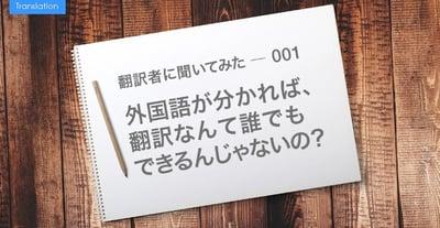 外国語が分かれば翻訳なんて