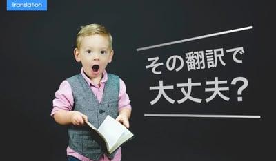 トライアル翻訳