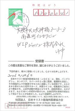 WIPに届いた感謝ハガキ