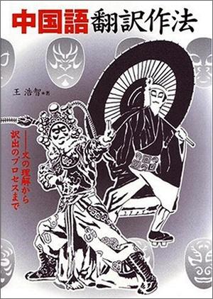 chinese-translation_07
