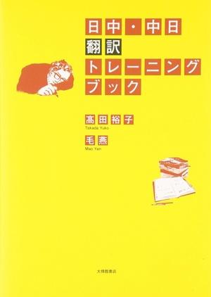 chinese-translation_08