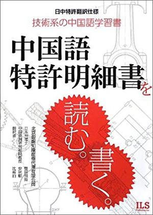 chinese-translation_10
