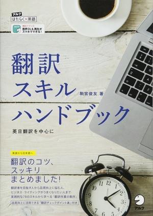 enjp-translation_09