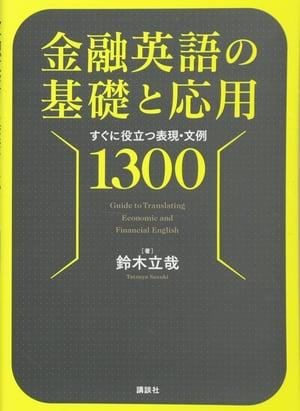 financial-translation_02
