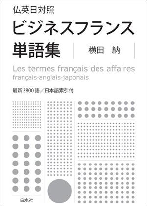 french-translation_05