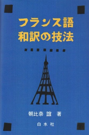 french-translation_07