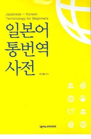 korean-translation_03