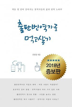 korean-translation_05