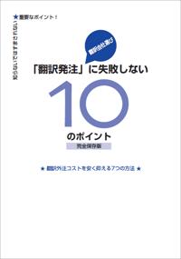 翻訳発注(翻訳会社選び)に失敗しない10のポイント