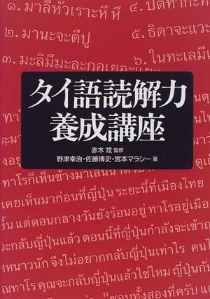 thai-translation_02