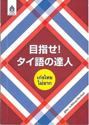 thai-translation_04