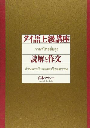 thai-translation_05