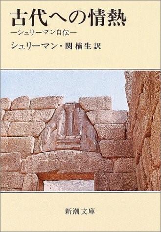 古代への情熱