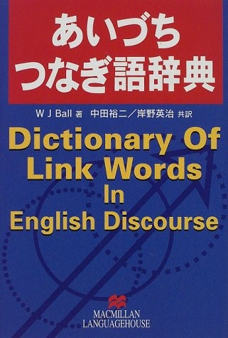 あいづち・つなぎ語辞典