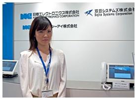 日商エレクトロニクス株式会社社