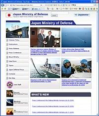 防衛省|公式サイト