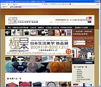 経済産業省|「極日本展」日本生活美学極品展