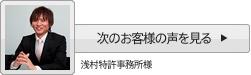 btn_next_asamura.jpg