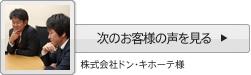 btn_next_donki.jpg