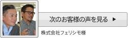 btn_next_felissimo.jpg