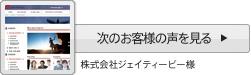 btn_next_jtb-global.jpg