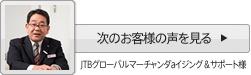 btn_next_jtbgms.jpg