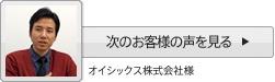 btn_next_oisix.jpg