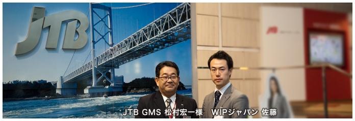JTBグローバルマーチャンダイジング&サポート
