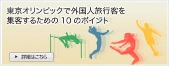東京オリンピックで外国人旅行客を集客するための10のポイント