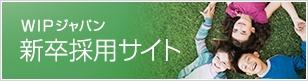 WIPジャパン 新卒採用サイト