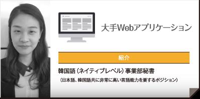 大手Webアプリケーション