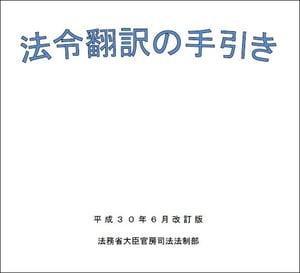 legal-translation-10