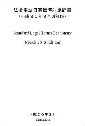legal-translation-11