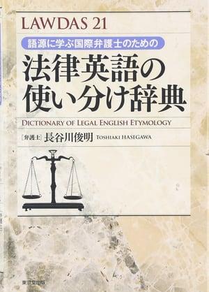 legal-translation-6