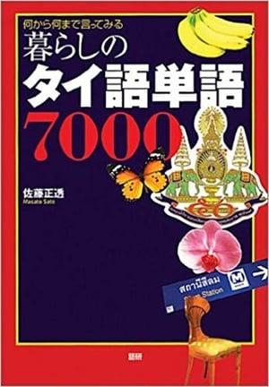 useful-book8-8