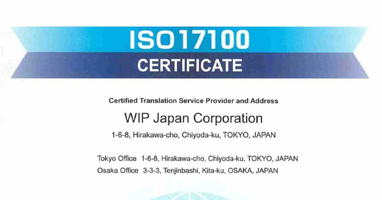 法務関連に特化した国際翻訳規格:ISO20771とは