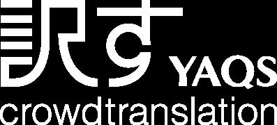 YAQSのクラウド翻訳
