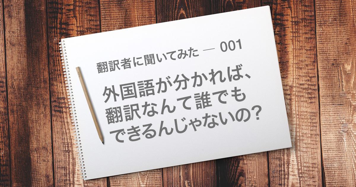語学力と翻訳力はまったくの別物。語学力があるからといって、翻訳ができるとは限りません。