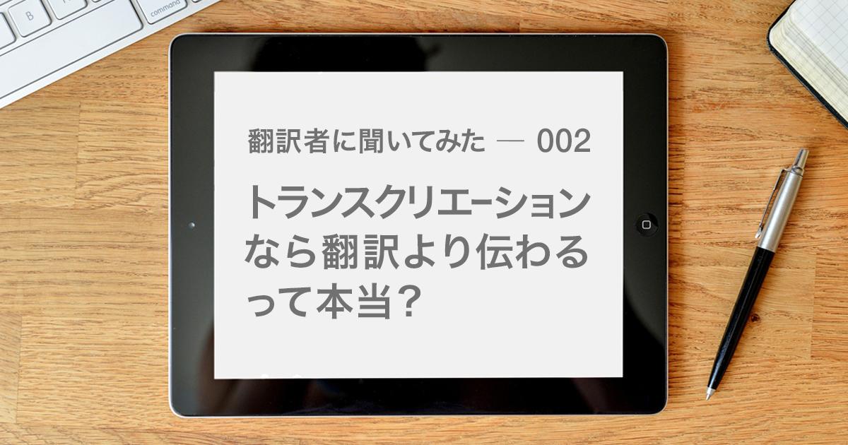 翻訳依頼時にトランスクリエーションという言葉を使う場合、翻訳の目的や想定読者などを具体的に伝えよう。