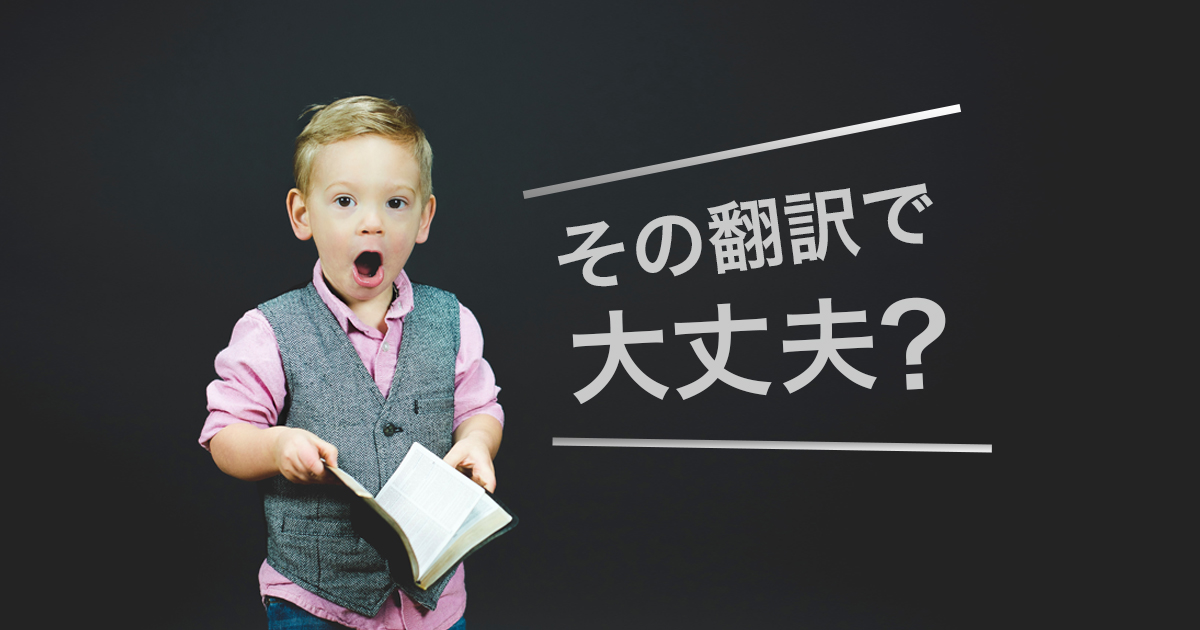 トライアル翻訳をうまく活用して、翻訳品質を確保しよう!