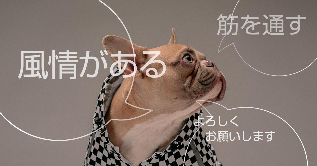 訳しにくい英語・日本語|其の二