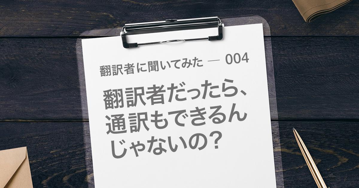 通訳と翻訳~似て非なる「訳す」仕事