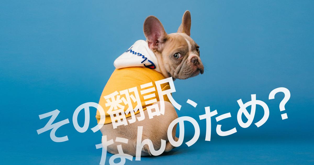 【翻訳者派遣|多言語人材サービス】常駐翻訳者が海外マーケティングを強くする